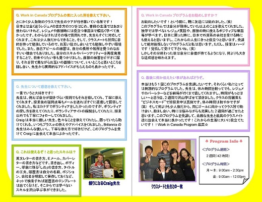 Message from Naoko-Work in Canada Program_Page_2