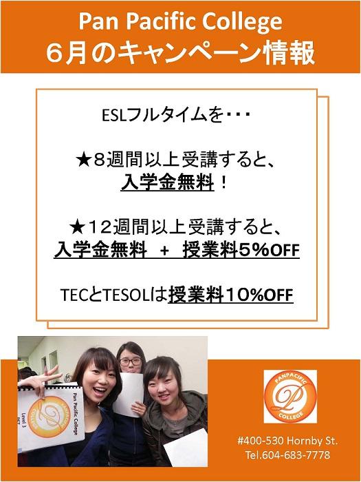 PPC_JunePromotion.jpg