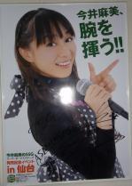 SSG仙台でもらったポスター