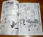 黒瀬浩介Pのブレイ漫画