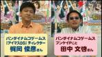 まさかのブンケイPと梶岡ディレクター