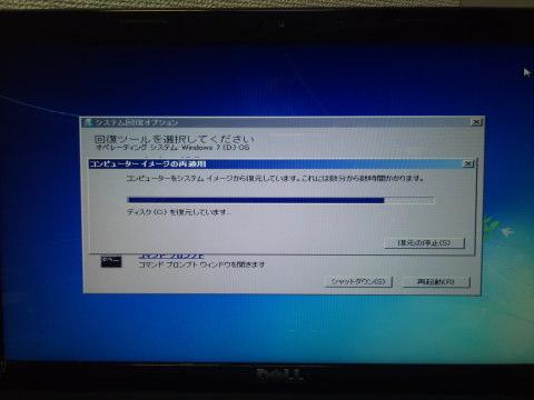 システム修復