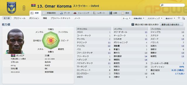 12ox11omarkoroma_s.jpg