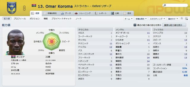 12ox12omarkoroma_s.jpg