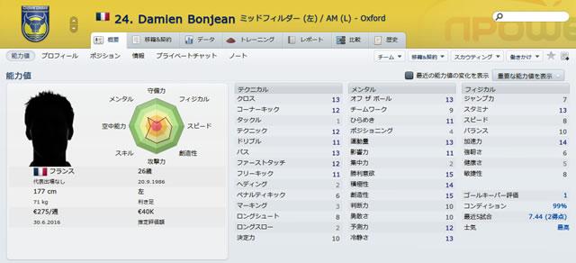 12ox13damienbonjean_s.jpg