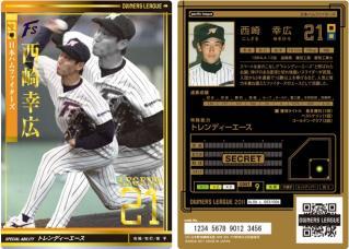 06 nishizaki