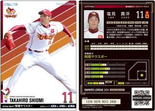 06 shiomi