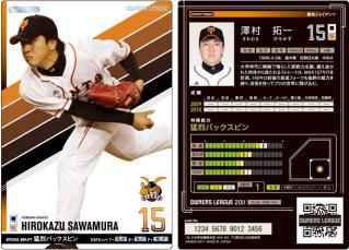 06 sawamura