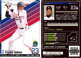 06 yamada