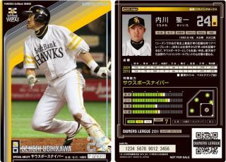 06 PG uchikawa