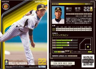06 GR fujikawa