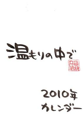 2010年「温もりの中で」