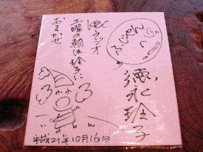 KBCラジオ徳永玲子さんサイン