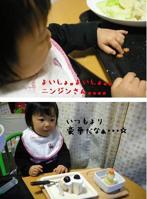 食欲の鬼!!