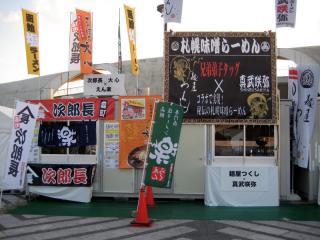 20111102-hokkaido.jpg