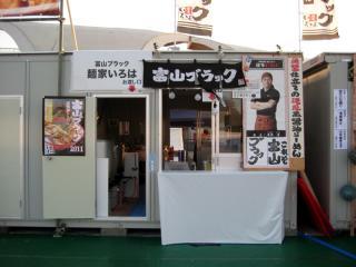 20111102-toyama.jpg