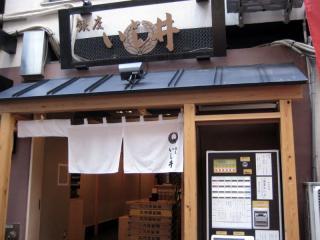 20120110_ishii.jpg