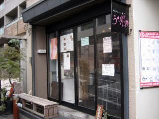20120111_usagi.jpg