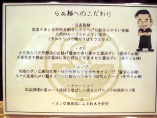 20120207_tsuta_kodawari.jpg
