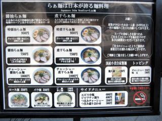 20120207_tsuta_nemu01.jpg