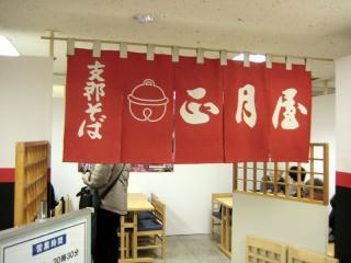 20120223_syougatsu.jpg