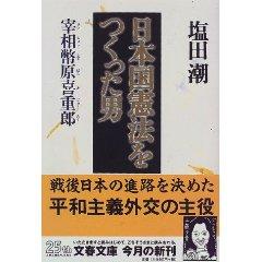 日本国憲法をつくった男 宰相幣原喜重郎