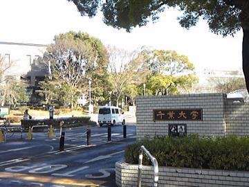 千葉大学正門_convert_20120124201631