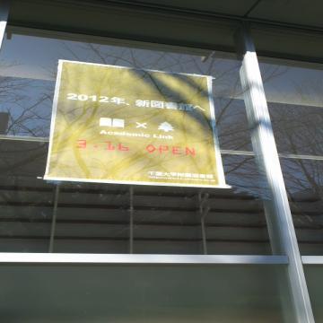 千葉大新図書館画像縮小