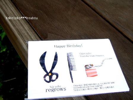 リグロース1