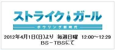JBCストライク・ガール
