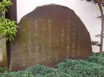 09-7-20 石碑