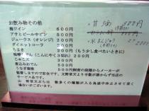 09-7-26 品ほか