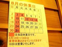 09-7-28 なつやすみ