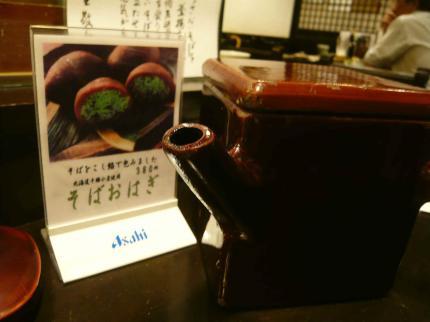 09-8-10 そばゆ