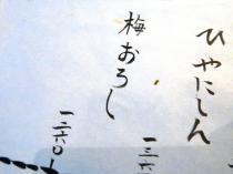 09-8-14 しなひやし