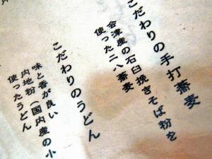 09-8-25 会津のそば