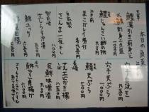09-08-26 しな1