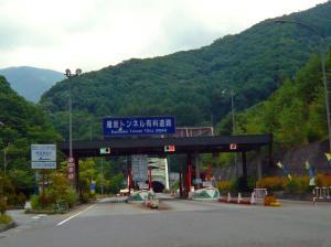 09-08-29 雁坂トンネル