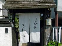09-09-05 のれん003