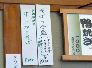09-09-05 しなかべ