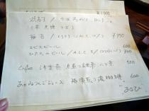 09-09-07 しな2