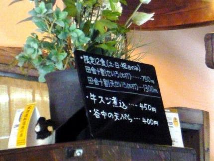 09-09-13 品店内