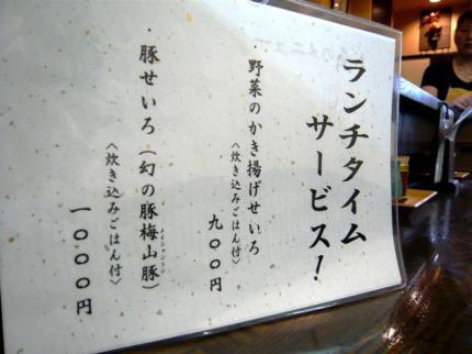 09-09-15 品ランチ2