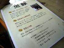 09-09-22 品黒豚