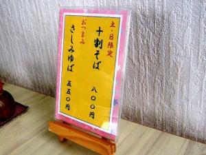 09-09-22 品十ワイ