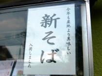 09-09-23 新そば