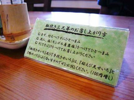 09-09-25 食べ方