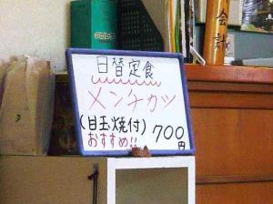 09-10-1 品日替わり
