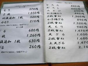 09-10-10 品そば