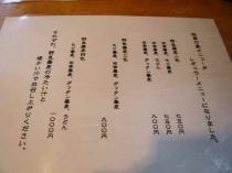 09-10-18 品 裏